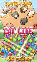 Screenshot 1: 貓咪生活