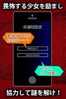 Screenshot 3: 脫出遊戲   聲之寄託  | 日版