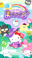 Screenshot 1: Hello Kitty與魔法回憶