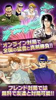 Screenshot 3: 近代麻雀オールスターズ 闘牌伝