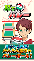 Screenshot 1: Table Volley