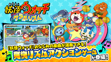 Screenshot 1: Yo-kai Watch Gerapo Rhythm