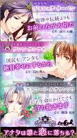 Screenshot 3: 王子様のプロポーズ Love Tiara
