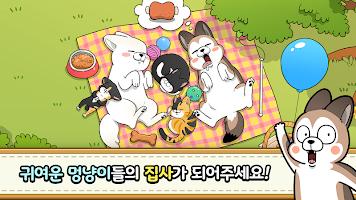 Screenshot 1: 노곤하개