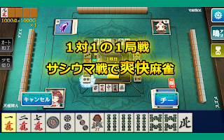 Screenshot 2: 麻雀 天極牌 by Hangame | お手軽オンライン対戦 麻雀入門 【無料麻雀アプリ】