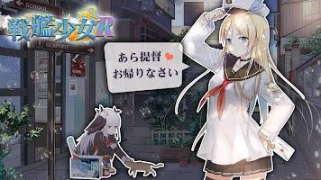 Screenshot 1: Warship Girls R | Japanese