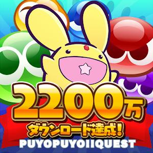 Icon: Puyopuyo !! Quest