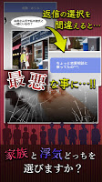 Screenshot 3: 浮気したら死んだ...【主婦編】〜リアル浮気体験恋愛ゲーム〜