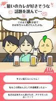 Screenshot 3: 八方美人ちゃん