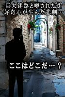Screenshot 2: 走出小巷