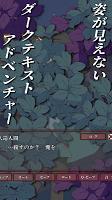 Screenshot 1: 盲目之恋