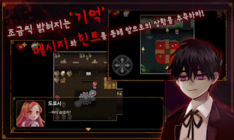 Screenshot 3: Story of Dorocy