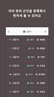 Screenshot 4: 군돌이
