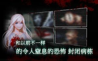 Screenshot 2: 封閉病棟 (恐怖游戲)