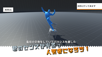Screenshot 3: 再現 CG Maker