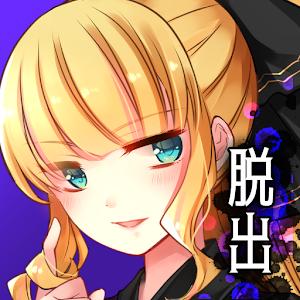 Icon: 脱出ゲーム あさみエスケープ - ヤンデレホラー脱出ADV -