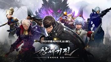 Screenshot 1: 創世紀戰:安塔利亞戰役 | 韓版