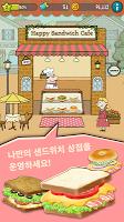 Screenshot 1: 그림책 속 샌드위치 상점 - Happy Sandwich Cafe