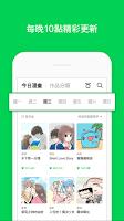 Screenshot 2: LINE Webtoon