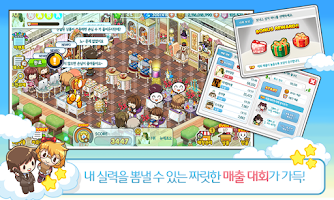 Screenshot 2: 와라편의점 for Kakao