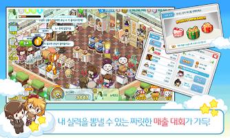 Screenshot 2: 來吧!便利店