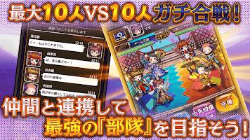 Screenshot 3: 三國DRIVE~三國武將×本格對戰RPG~