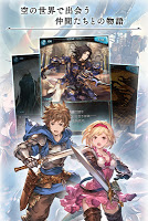 Screenshot 2: Granblue Fantasy