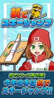 Screenshot 1: 桌上跳台滑雪