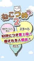 Screenshot 4: ねこつめ2 〜ねこあつめブロックパズル〜