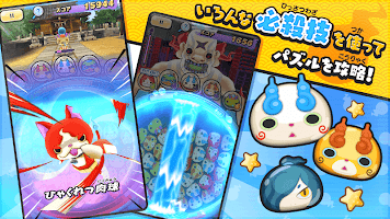 Screenshot 3: Yokai Watch Puni Puni (Japan)