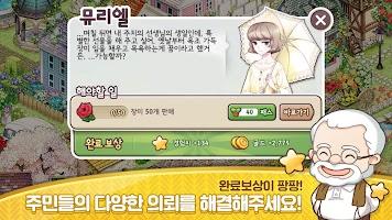 Screenshot 3: 啾咪莊園 EveryTown (韓版)