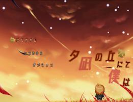Screenshot 1: 在夕凪之丘,我...
