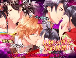 Screenshot 1: イケない後宮遊戯 恋愛ゲーム皇帝陛下と契約の花嫁