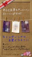 Screenshot 4: 我家的萌萌小惡魔 (日版)