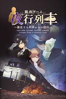 Screenshot 1: 脱出ゲーム 夜行列車