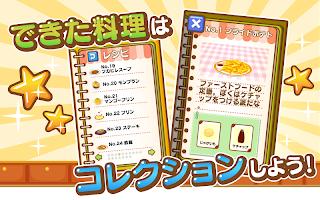 Screenshot 3: 小熊的廚房