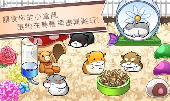 Screenshot 1: Hamster Life