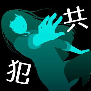 Icon: 犯人就是我。~露天溫泉篇~