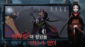 Screenshot 3: Identity V (Korea)