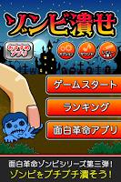 Screenshot 1: 擊潰喪屍