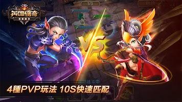 Screenshot 3: 英雄傳奇:永恆競技