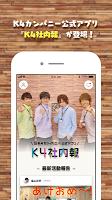 Screenshot 1: K4カンパニー公式アプリ「K4社内報」
