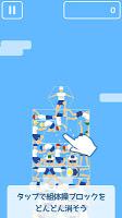Screenshot 1: 組体操タワー崩し