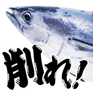 Icon: Katsuobushi