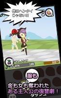 Screenshot 1: カツアゲモンスター2