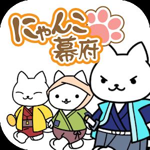 Icon: ねこゲームの決定版 『にゃんこ幕府〜ねこが作る猫たちの街〜』