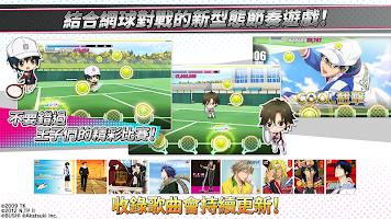 Screenshot 2: Prince of Tennis RisingBeat (CHI)