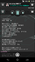 Screenshot 3: Find Vocalo-P Player