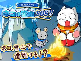 Screenshot 1: 貓咪的雪山SOS