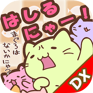 Icon: 團團喵跑酷!DX